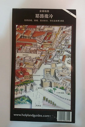מפה פנורמית של ירושלים - סינית