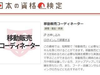 日本の資格・検定に「移動販売コーディネーター認定講座」が掲載されました。