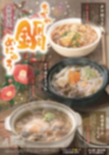 2019鍋メニュー.png