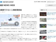 NHK 北海道に取材いただきました。
