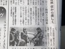 北海道新聞、釧路新聞に取材いただきました。