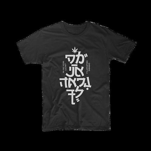 Ma Ani Nira T-shirt