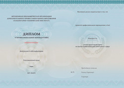Диплом ГТИ (1)-2