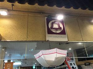 金沢|近江町市場のお取り寄せ
