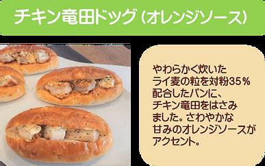 チキン竜田ドック.png