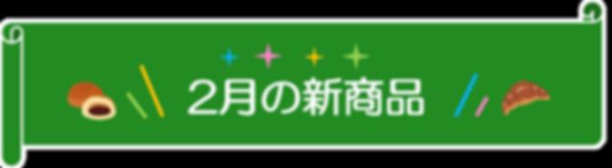 2月の新商品.png