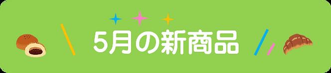 5月の新商品.png