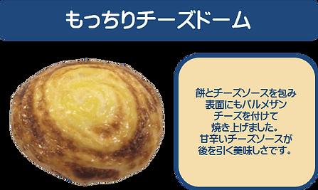 もっちりチーズドーム.png
