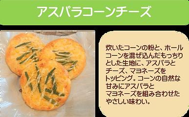 アスパラコーンチーズ.png