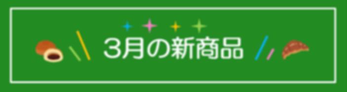 3月の新商品.png