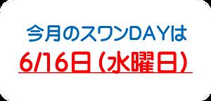 スワンDAY日 (2).png