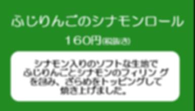 ふじりんごのシナモンロール.png