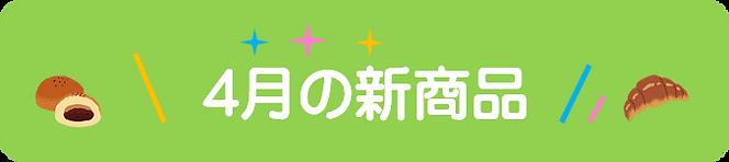 4月の新商品.png
