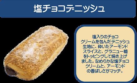 塩チョコデニッシュ.png