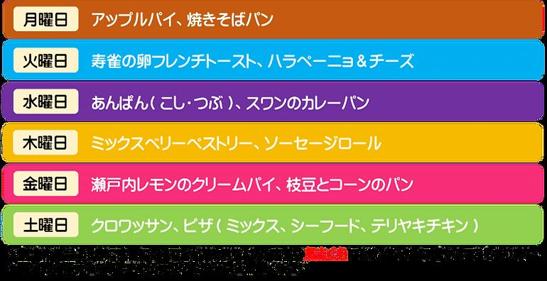 100円パンリスト (1).png