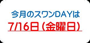 スワンDAY日 (3).png