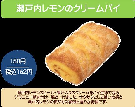 瀬戸内レモンのクリームパイ.png