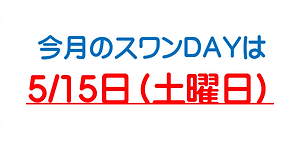 スワンDAY日 (1).png