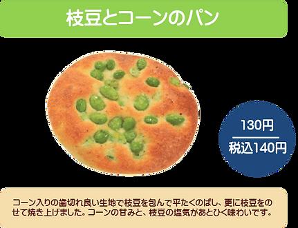 枝豆とコーンのパン.png