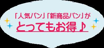 100円パンコメント.png