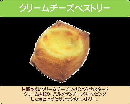 クリームチーズペストリー.png
