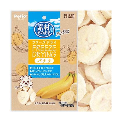 Petio狗小食原汁原味凍乾香蕉片 35g  #A79(W13291)