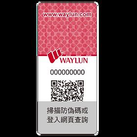 20170926-防偽標籤辨識說明-07.png