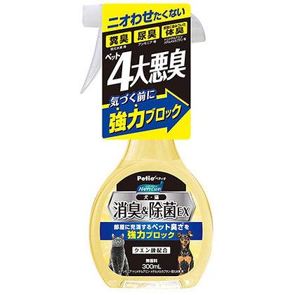 Petio 強力快速除臭除菌噴霧EX 300ml (貓犬專用) #F143(W26218)
