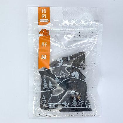 京丹波自然工房純風乾野豬肝切片