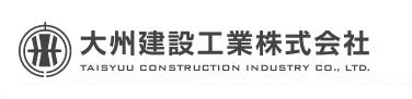 大洲建設工業株式会社