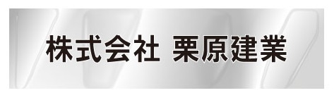 株式会社栗原建業