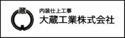 大蔵工業株式会社