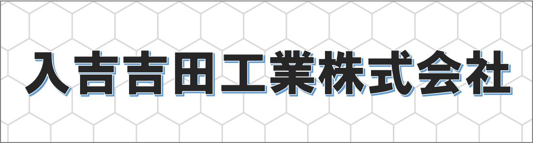 入吉吉田工業㈱