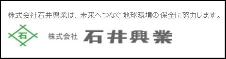 株式会社石井興業