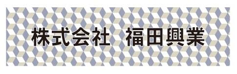 株式会社福田興業