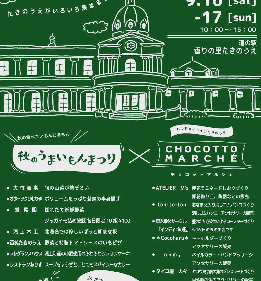 Casochi's work 2017.9.16~17 うまいもんまつり×CHOCOTTOMARCHE