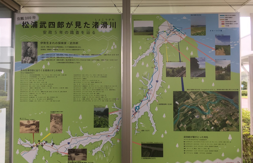 Casochi's work 2017 松浦武四郎が見た渚滑川パネル(A0×2)
