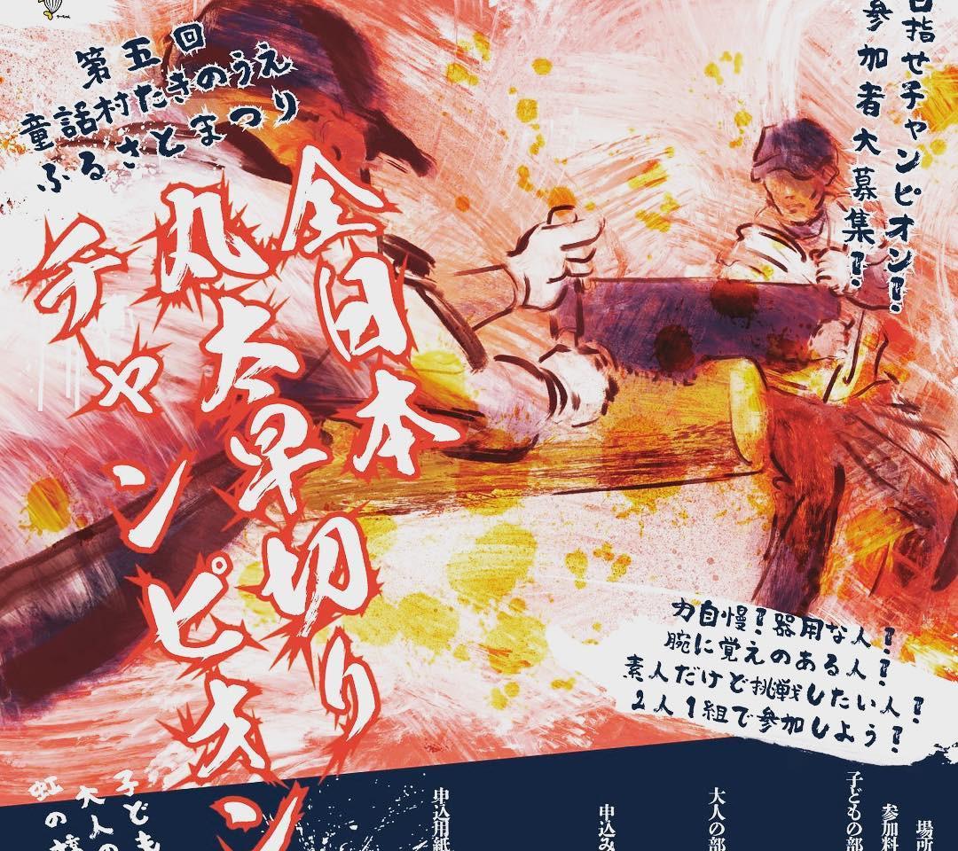 Casochi's work 全日本丸太切チャンピオン大会.jpg