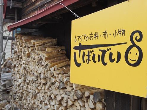 滝西の不定期オープンのアジア雑貨やさん【さばいでぃ】