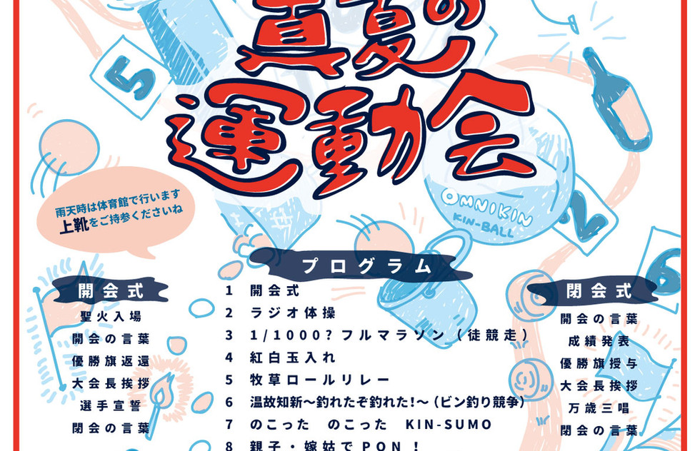 Casochi's work 滝下真夏の運動会
