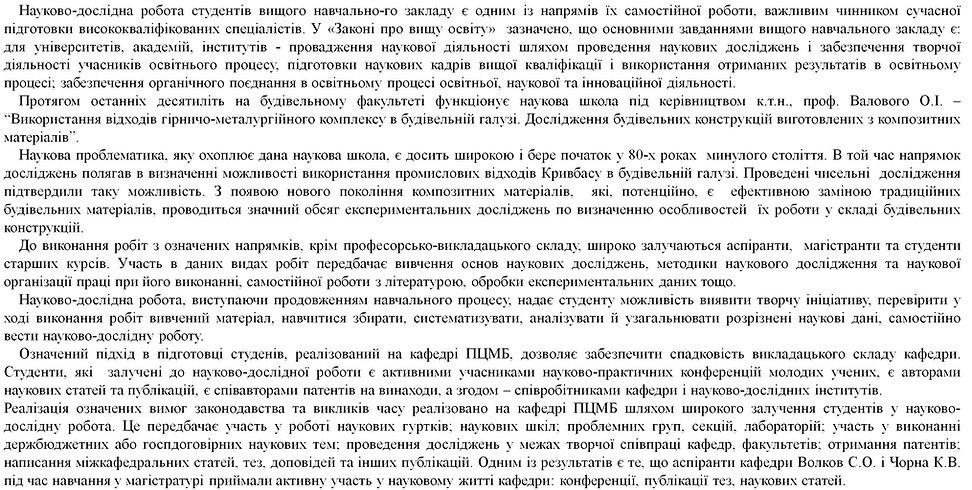 студ_наука_24.01.19ЖПГ3.jpg