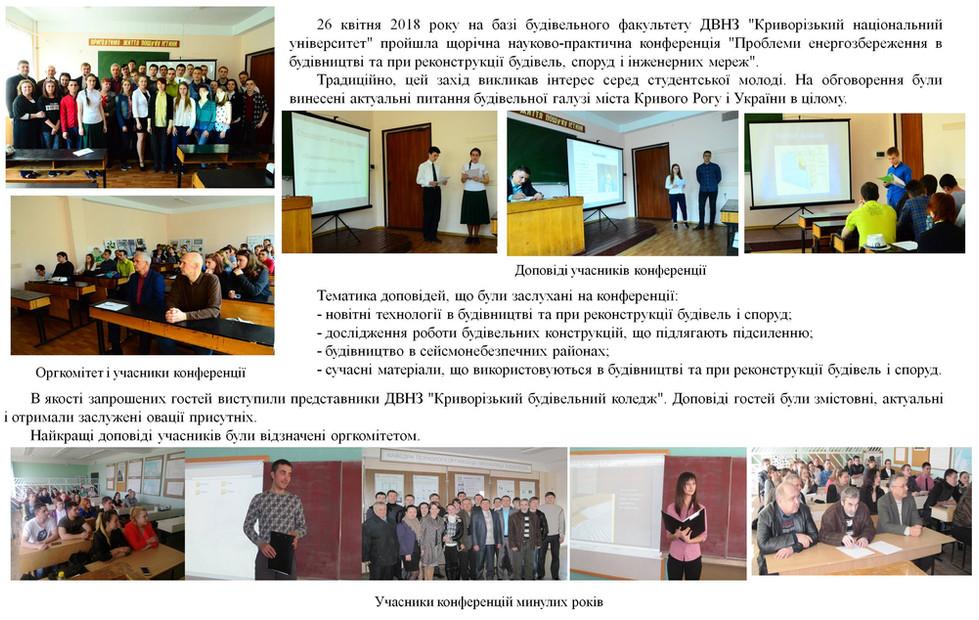 студ_наука_24.01.19ЖПГ.jpg