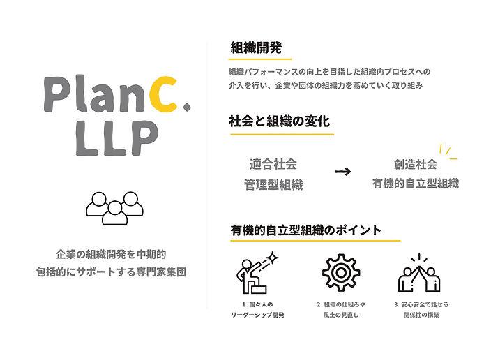 plan c llp (提案)_page-0001.jpg