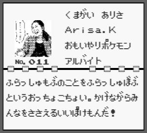 ポケモン図鑑.png