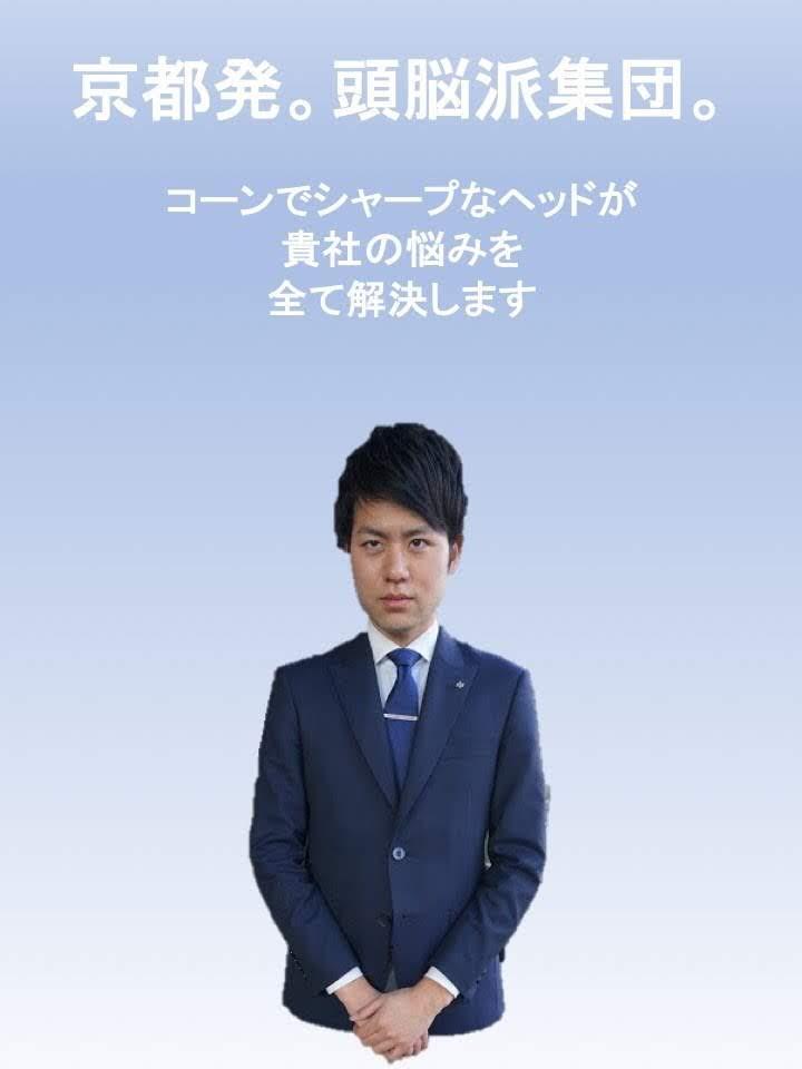 【社内】エース田村