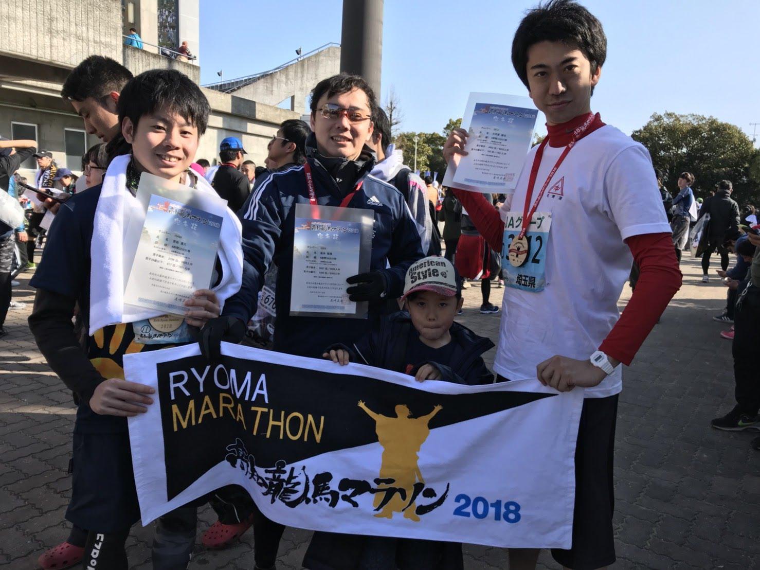 【オフ】高知龍馬マラソン
