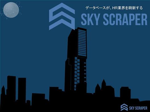 Sky Scraper のキャッチ.pptx.jpg