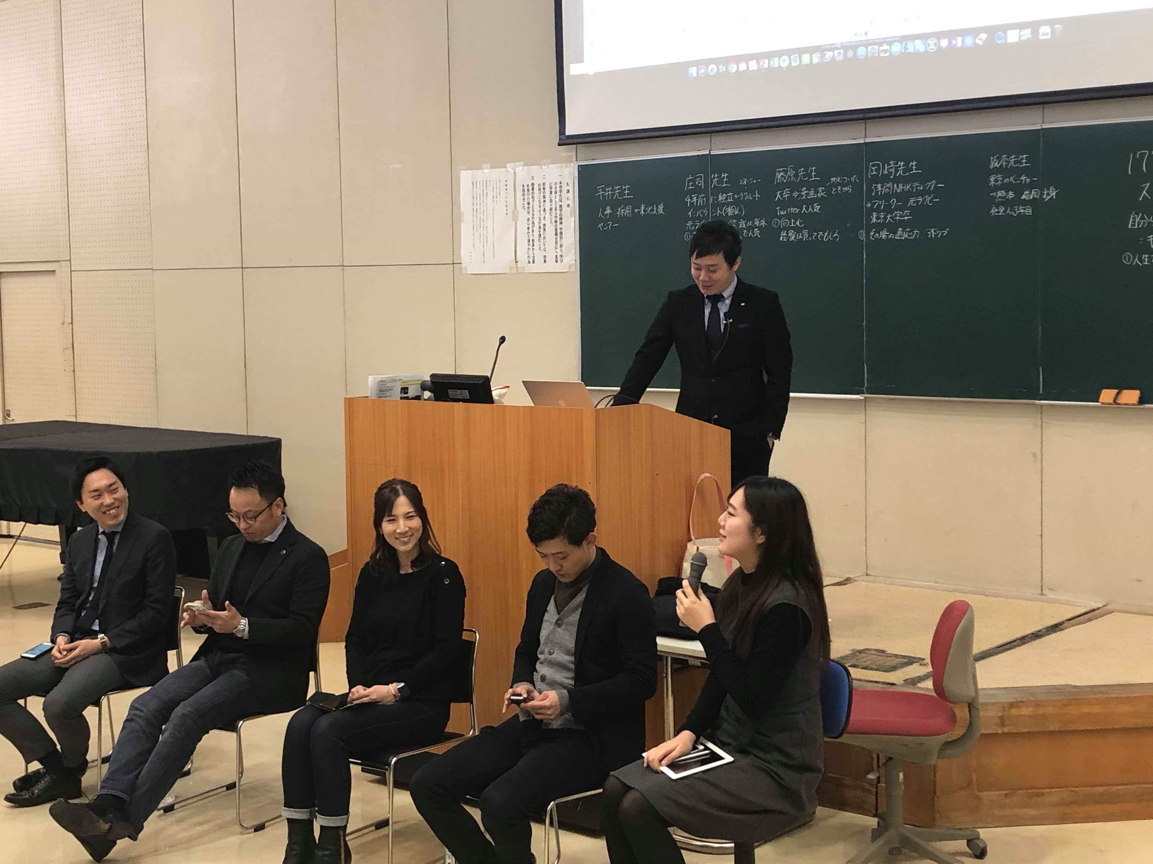 【キャリア教育事業】大学講義