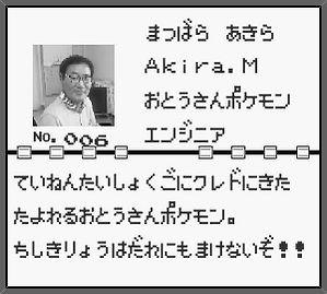 Matsu_poke.png