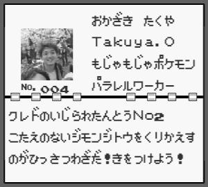 Taku_poke.png